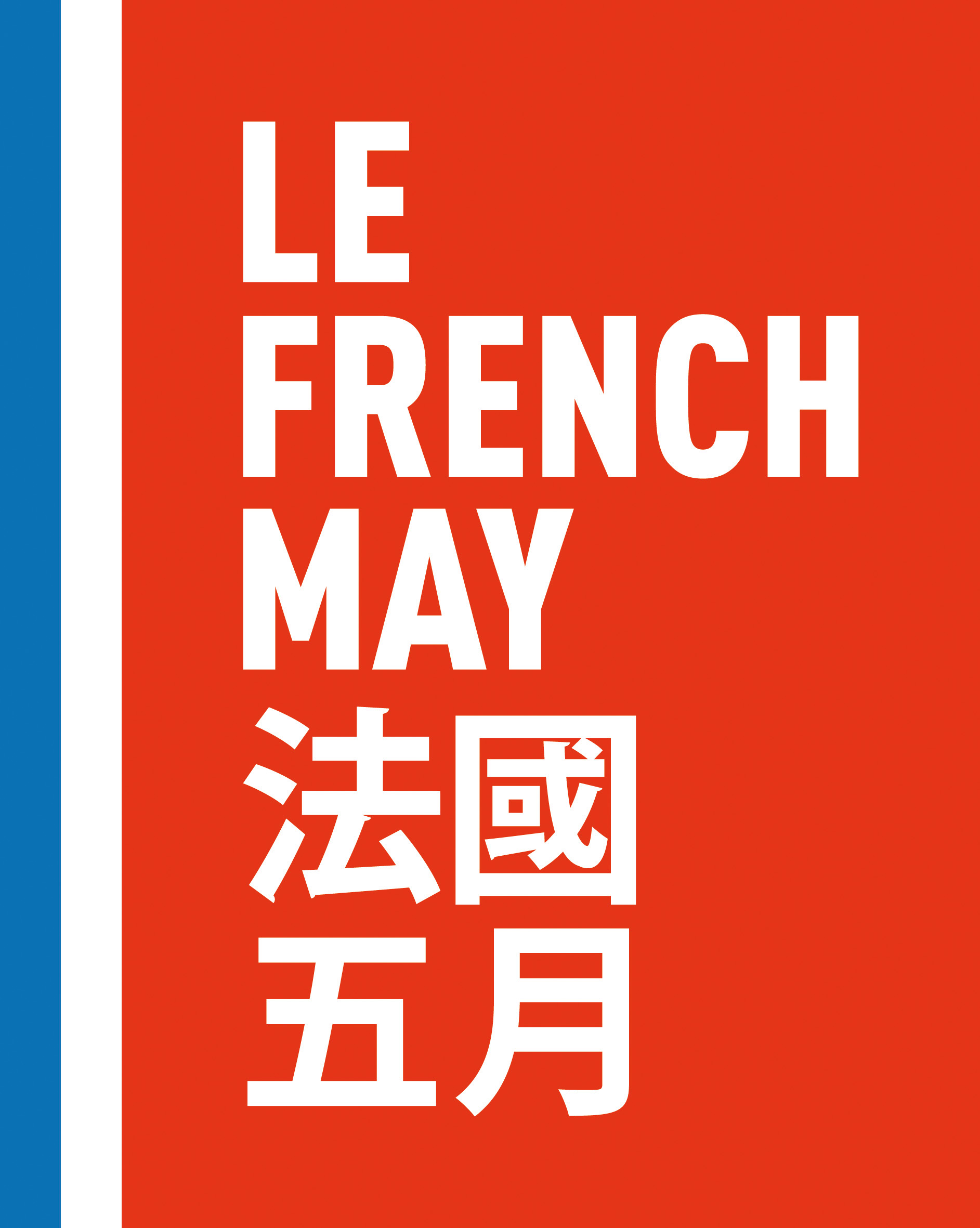 Le French May Arts Festival 2014