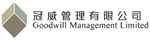 Goodwill Management Limited